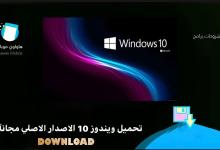 Photo of تحميل ويندوز 10 الإصدار الأصلي برابط مباشر Windows 10 ISO مجانا