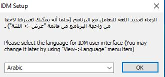 تحميل برنامج انترنت داونلود مانجر idman 637 2020 كامل مجاناً