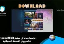 Photo of تحميل برنامج ستيم Steam 2020 للكمبيوتر النسخة المجانية