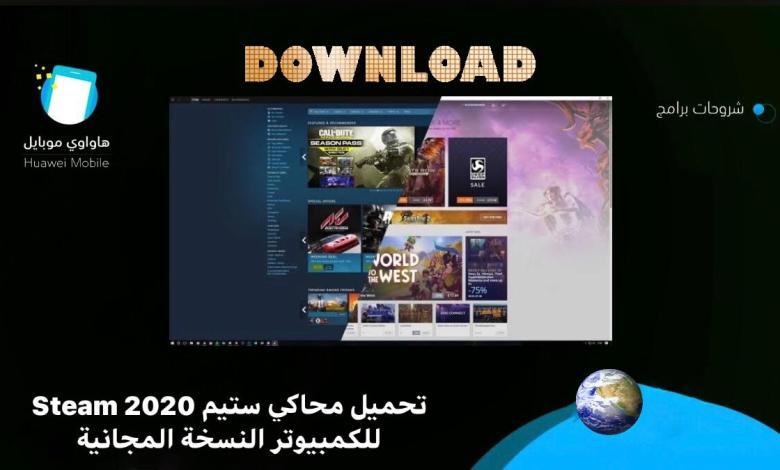 تحميل برنامج ستيم Steam 2020 للكمبيوتر النسخة المجانية