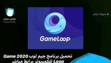 Photo of تحميل برنامج جيم لوب 2020 Game Loop للكمبيوتر برابط مباشر