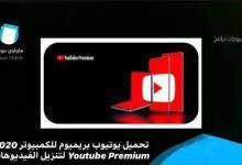 Photo of تحميل يوتيوب بريميوم للكمبيوتر لتنزيل الفيديوهات 2020 Youtube Premium