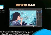 Photo of برنامج Krita Graphic Editor Designer لتصميم الصور والكتابة عليها للكمبيوتر