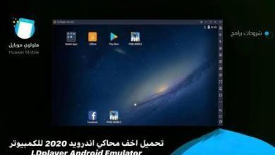 Photo of تحميل اخف محاكي اندرويد 2020 للكمبيوتر LDplayer Android Emulator