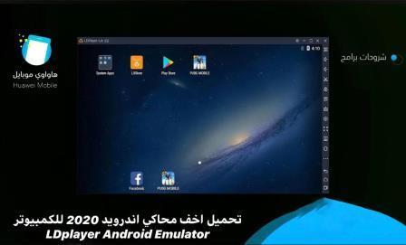 تحميل اخف محاكي اندرويد 2020 للكمبيوتر LDplayer Android Emulator