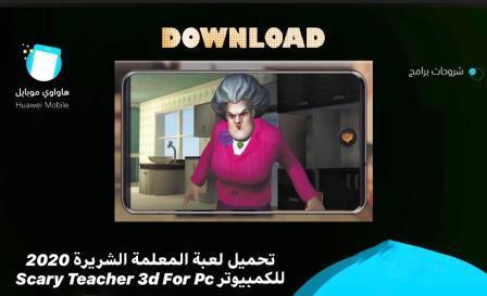 تحميل لعبة Scary Teacher 3d For Pc للكمبيوتر