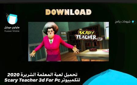 تحميل لعبة المعلمة الشريرة 2020 للكمبيوتر Scary Teacher 3d For Pc