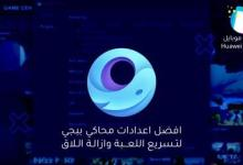 Photo of افضل اعدادات محاكي ببجي تينسنت لتسريع اللعبة وازالة اللاق