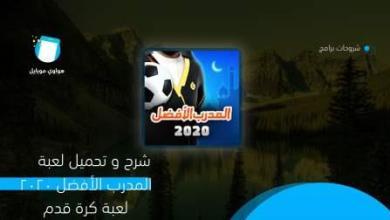 Photo of تحميل لعبة المدرب الأفضل 2020 للكمبيوتر – لعبة كرة قدم للكمبيوتر مجاناً