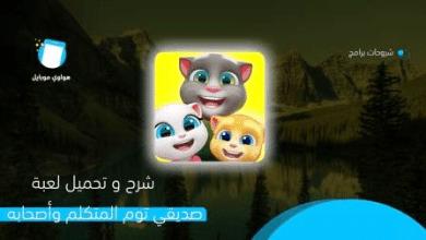 Photo of تحميل لعبة صديقي توم المتكلم 2 وأصحابه Download My Talking Tom 2
