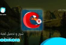 Photo of تحميل تطبيق موبي كورة 2020 Mobikora.tv اخر اصدار مجاناً