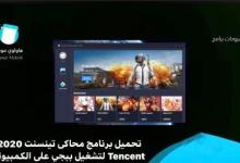 Photo of تحميل برنامج محاكى تينسنت 2020 Tencent لتشغيل ببجي على الكمبيوتر