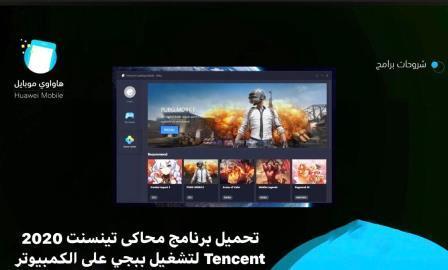 تحميل برنامج محاكى تينسنت 2020 Tencent لتشغيل ببجي على الكمبيوتر