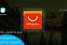 Photo of تحميل تطبيق علي اكسبرس 2020 AliExpress التسوق عبر الإنترنت