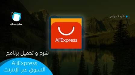 تحميل تطبيق علي اكسبرس 2020 AliExpress للتسوق عبر الإنترنت