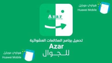 Photo of تحميل برنامج التعارف ازار للجوال Azar 2020 اخر اصدار مجاناً