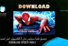 Photo of تحميل لعبة سبايدر مان 2 للكمبيوتر اخر اصدار Download Spider-Man 2