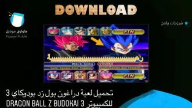 Photo of تحميل لعبة دراغون بول زد بودوكاي 3 للكمبيوتر Dragon Ball Z Budokai 3