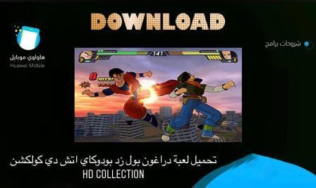 تحميل لعبة Dragon Ball Z Budokai HD Collection للكمبيوتر