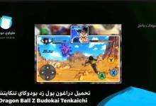 Photo of تحميل دراغون بول زد بودوكاي تنكايتشي Dragon Ball Z Budokai Tenkaichi