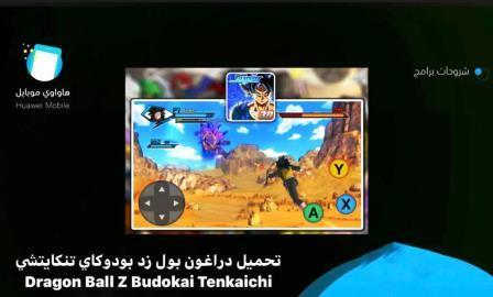تحميل دراغون بول زد بودوكاي تنكايتشي Dragon Ball Z Budokai Tenkaichi
