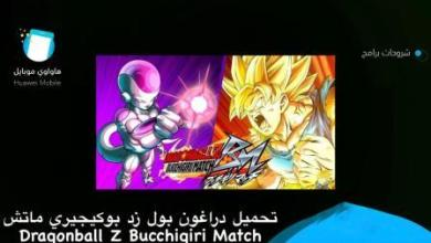 Photo of تحميل دراغون بول زد بوكيجيري ماتش Dragonball Z Bucchigiri Match
