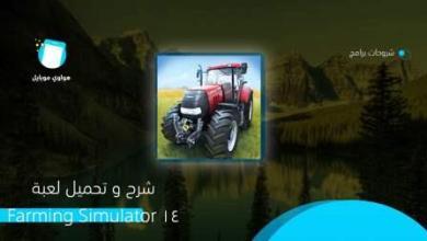 Photo of تحميل لعبة فارمنج سيميوليتور 2020 للكمبيوتر Farming Simulator 14