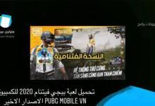 Photo of تحميل لعبة ببجي فيتنام 2020 للكمبيوتر PUBG MOBILE VN الاصدار الاخير