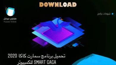 Photo of تحميل برنامج سمارت كاكا 2020 Smart Gaga للكمبيوتر لتشغيل لعبة Pubg
