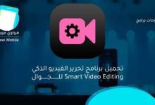 Photo of تحميل برنامج تحرير الفيديو الذكي للجوال 2020 Smart Video Editing