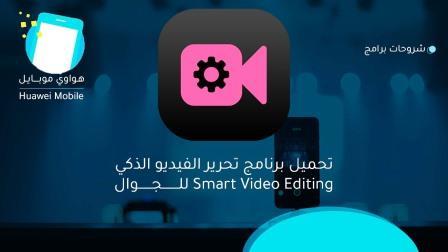 تحميل برنامج تحرير الفيديو الذكي للجوال 2020 Smart Video Editing