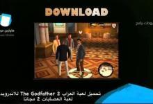 Photo of تحميل لعبة العراب 2 The Godfather للاندرويد و لعبة العصابات 2 مجاناً