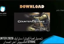 Photo of تحميل لعبة كونترا سترايك 2020 للكمبيوتر 2020 Counter Strike اخر اصدار
