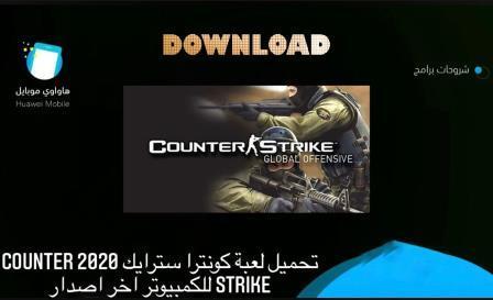 تحميل لعبة كونترا سترايك 2020 للكمبيوتر 2020 Counter Strike اخر اصدار