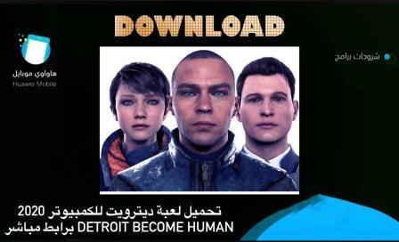 تحميل لعبة detroit become human للكمبيوتر برابط مباشر