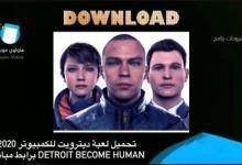 Photo of تحميل لعبة ديترويت للكمبيوتر 2020 detroit become human برابط مباشر