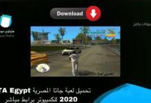 Photo of تحميل لعبة جاتا المصرية GTA Egypt 2020 للكمبيوتر برابط مباشر