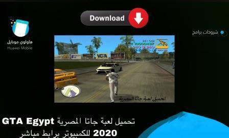 تحميل لعبة جاتا المصرية GTA Egypt 2020 للكمبيوتر برابط مباشر