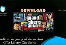 Photo of تحميل لعبة جاتا ليبرتي سيتي ستوريز للكمبيوتر GTA Liberty City Storie