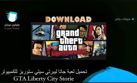 تحميل لعبة جاتا ليبرتي سيتي ستوريز للكمبيوتر GTA Liberty City Storie