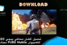 Photo of تحميل أفضل محاكي ببجي 2020 للكمبيوتر PUBG Mobile مجاني