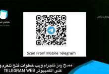 Photo of مسح رمز تلجرام ويب خطوات فتح تلغرام ويب على الكمبيوتر Telegram Web