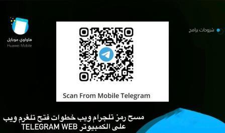 مسح رمز تلجرام ويب خطوات فتح تلغرام ويب على الكمبيوتر Telegram Web