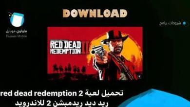 Photo of تحميل red dead redemption 2 لعبة ريد ديد ريدمبشن 2 للكمبيوتر