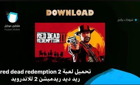 تحميل red dead redemption 2 لعبة ريد ديد ريدمبشن 2 للكمبيوتر