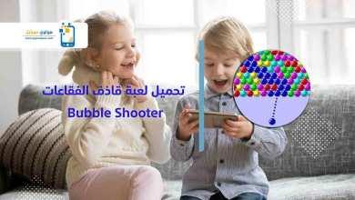 Photo of تحميل لعبة قاذف الفقاعات للكمبيوتر 2020 Bubble Shooter اخر اصدار