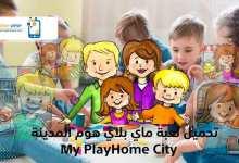 Photo of تحميل ماي بلاي هوم المدينة 2020 My PlayHome City آخر إصدار