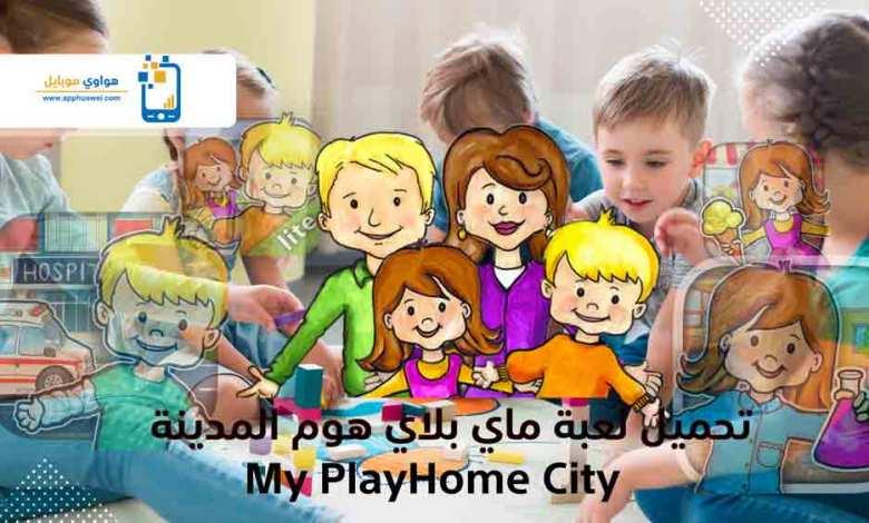 تحميل لعبة ماي بلاي هوم المدينة 2020 My PlayHome City آخر إصدار
