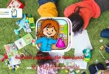 Photo of تحميل ماي بلاي هوم المدرسة 2020 My PlayHome School آخر إصدار