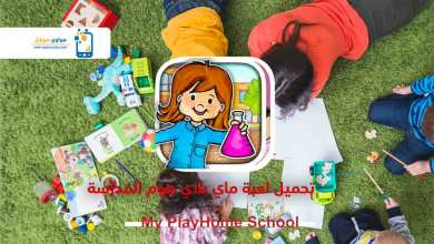 Photo of تحميل لعبة ماي بلاي هوم المدرسة 2020 My PlayHome School آخر إصدار